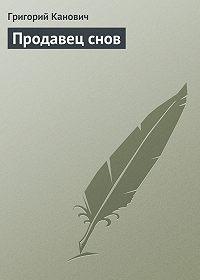 Григорий Канович, Григорий Канович - Продавец снов