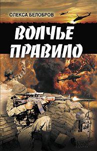 Олекса Белобров -Волчье правило