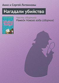 Анна и Сергей Литвиновы -Нагадали убийство