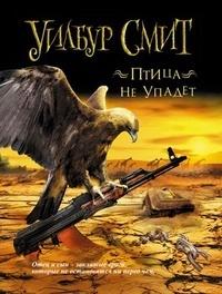 Уилбур Смит -Птица не упадет