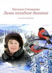 Наталья Степанова - Зимы холодное дыхание