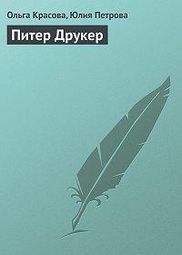 Ольга Красова -Питер Друкер