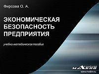 Олеся Фирсова -Экономическая безопасность предприятия