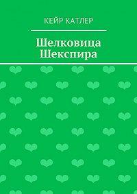 Кейр Катлер - Шелковица Шекспира