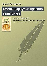 Галина Артемьева -Смело нырнуть и красиво вынырнуть