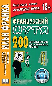 Илья Франк, Ольга Розенкова - Французский шутя. 200 анекдотов для начального чтения