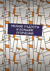 Максим Владимирович -Мелкие радости ибольшие огорчения