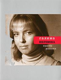 Галина Николаевна Нерпина - Вместо разлуки