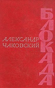 Александр Чаковский -Блокада. Книга 4