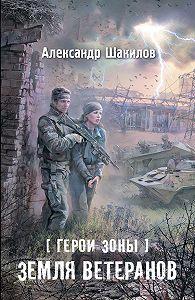 Александр Шакилов -Земля ветеранов
