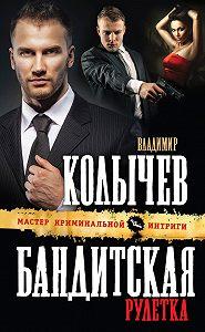 Владимир Колычев -Бандитская рулетка