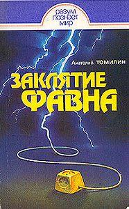 Анатолий Томилин -Заклятие Фавна