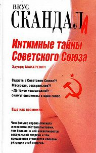 Эдуард Федорович Макаревич - Интимные тайны Советского Союза