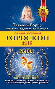 Татьяна Борщ -Самый полный гороскоп. Прогноз на 2015 год. Рыбы