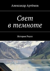 Александр Артёмов -Свет в темноте. История Роуси