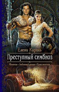 Елена Кароль -Преступный симбиоз