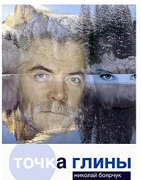 Николай Боярчук -Точка глины