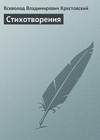 Всеволод Крестовский -Стихотворения