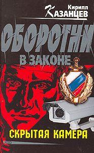 Кирилл Казанцев -Скрытая камера