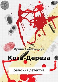 Ирина Северинчук -Коза – Дереза