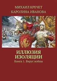 Каролина Иванова -Иллюзия изоляции. Книга 1. Вирус войны