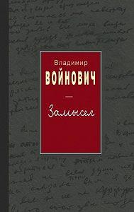 Владимир Войнович -Иванькиада
