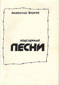 Анатолий Бергер -Подсудимые песни