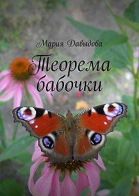Мария Давыдова -Теорема бабочки