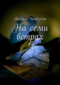 Валерий Четверкин - Насеми ветрах