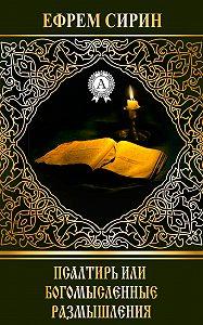 Ефрем Сирин - Псалтирь или богомысленные размышления