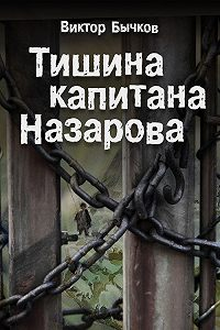 Виктор Бычков -Тишина капитана Назарова