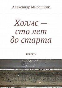 Александр Мирошник -Холмс– столет достарта. Повесть