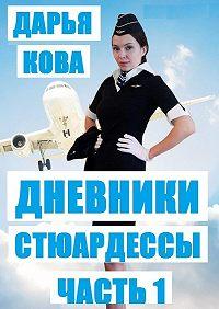 Дарья Кова -Дневники стюардессы. Часть 1