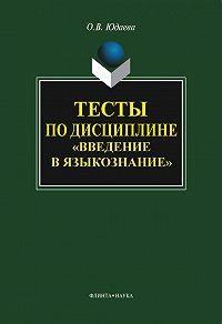 Олеся Владимировна Юдаева - Тесты по дисциплине «Введение в языкознание»