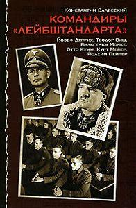 Константин Залесский - Командиры «Лейбштандарта»