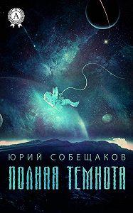 Юрий Собещаков -Полная темнота