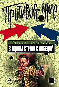 Альберт Байкалов - В одном строю с победой