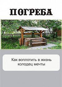 Илья Мельников -Как воплотить в жизнь колодец мечты