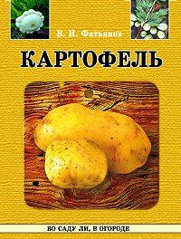 Владислав Фатьянов -Картофель