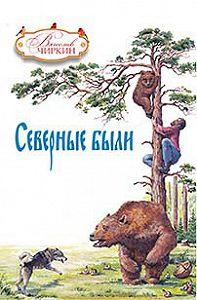 Вячеслав Чиркин -Северные были (сборник)