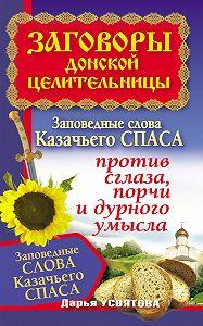 Дарья Усвятова -Заговоры донской целительницы. Заповедные слова Казачьего Спаса против сглаза, порчи и дурного умысла