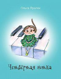 Ольга Яралек -Четвёртая нотка