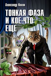 Александр Коган - Тонкая фаза и кое-что еще (сборник)