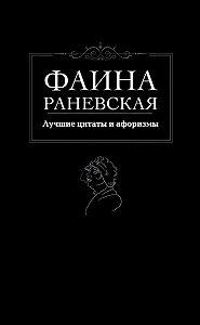 Фаина Раневская -Лучшие цитаты и афоризмы