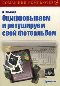 Виктор Гольцман -Оцифровываем и ретушируем свой фотоальбом