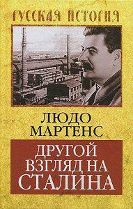 Людо Мартенс -Другой взгляд на Сталина