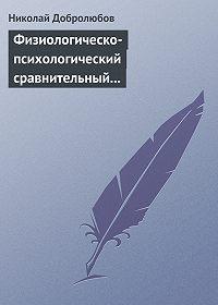 Николай Добролюбов -Физиологическо-психологический сравнительный взгляд на начало и конец жизни