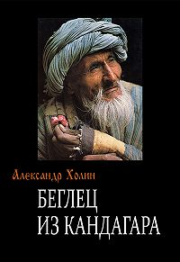 Александр Холин - Беглец из Кандагара