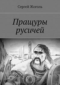 Сергей Жоголь - Пращуры русичей
