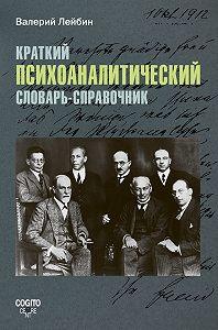Валерий Моисеевич Лейбин -Краткий психоаналитический словарь-справочник